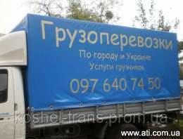 Грузоперевозки Бровары - Киев.