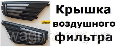 Крышка воздушного фильтра на Flexio W585, W990 (левая и правая)