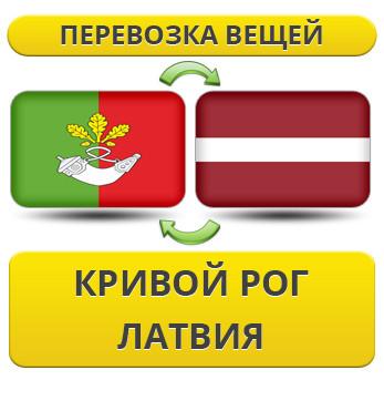 Перевозка Личных Вещей из Кривого Рога в Латвию