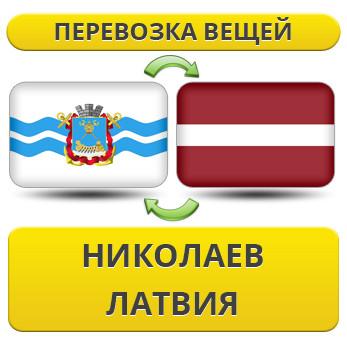 Перевозка Личных Вещей из Николаева в Латвию
