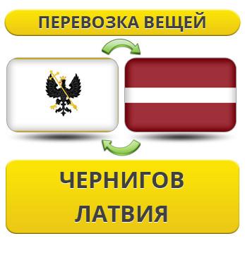 Перевозка Личных Вещей из Чернигова в Латвию