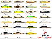 Воблер ZIPBAITS ORBIT 65 SP Slider  цвет  070