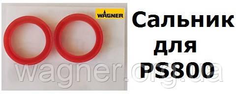 Прокладка сопла PS800 и редуктора давления W990