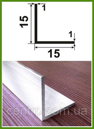 15*15*1. Уголок алюминиевый равносторонний. Без покрытия.