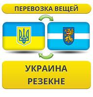 Перевозка Личных Вещей из Украины в Резекне