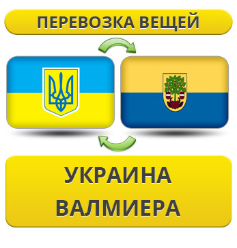Перевозка Личных Вещей из Украины в Валмиеру