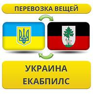 Перевозка Личных Вещей из Украины в Екабпилс