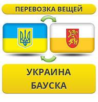 Перевозка Личных Вещей из Украины в Бауску