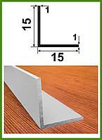 """15*15*1. Уголок алюминиевый равносторонний. Анод """"Серебро""""."""
