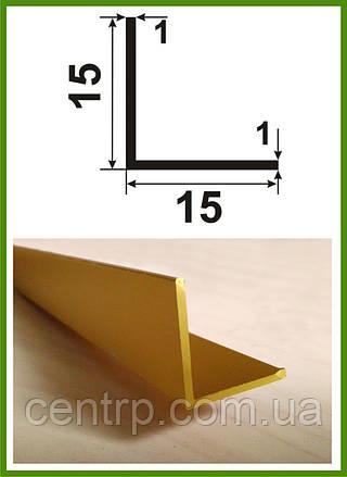 """15*15*1. Уголок алюминиевый равносторонний. Анод """"Золото"""". Длина 3,0м."""