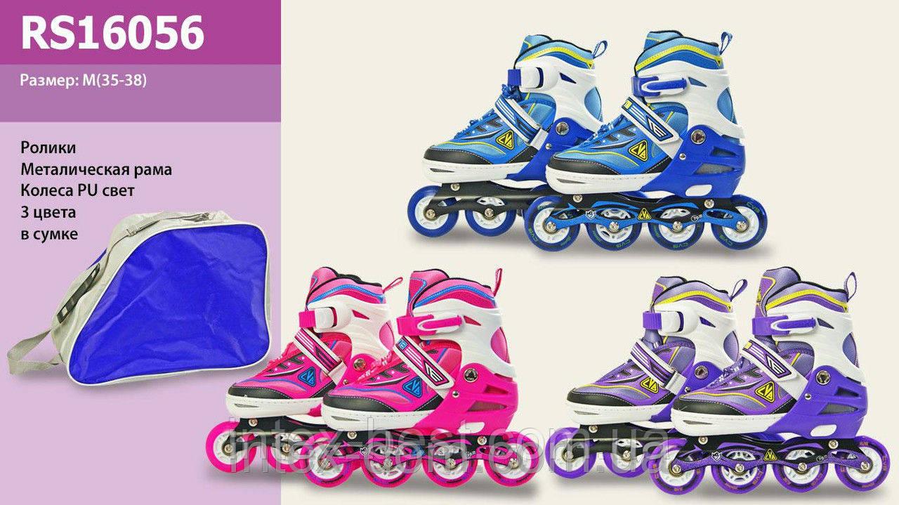 Ролики RS16056 M-V (Фиолетовые) р.M 35-38