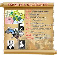 Стенд Україна в ХХ столітті (70309.11)