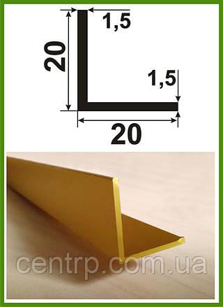 """20*20*1,5. Уголок алюминиевый равносторонний. Анод """"Золото"""". Длина 3,0м."""