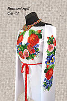 Женская заготовка сорочки СЖ-73