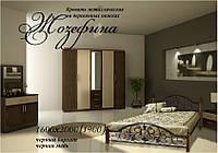 """Металлическая кровать """"Жозефина"""" дер. ножки"""