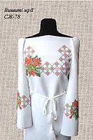 Женская заготовка сорочки СЖ-78