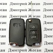 Выкидной ключ для Джили Emgrand EC7 (Geely) 3 кнопки ID 46 / 433 mhz