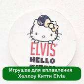 Игрушка для вплавления в мыло Хеллоу Китти Elvis
