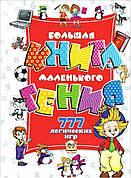 Большая книга маленького гения Наталья Гордиенко