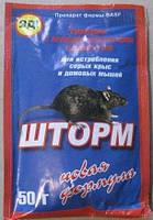 Отрава для крыс «Шторм»