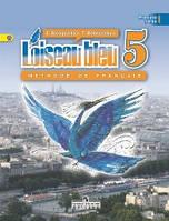 """Французский язык 5 класс.""""Синяя птица"""" (в 2-х частях)"""