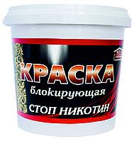 Краска латексная «СТОП НИКОТИН/STOP NIKOTIN»