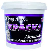 Краска фасадная «Фасад – Люкс» 7,0 кг
