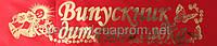 Уцінка! Випускник дитячого садка (укр.мова) Червоний атлас (2-й сорт)