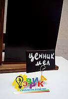 Меловые ценники водостойкие на металлической подставке