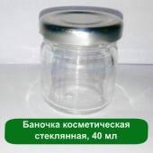 Баночка косметическая стеклянная, 40 мл