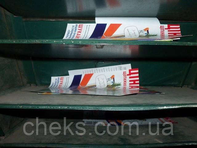 Разноска листовок, газет по почтовым ящикам г. Прилук