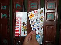 Разноска листовок, газет, корреспонденции по почтовым ящикам г. Чернигова, Прилук, Нежина, Славутича