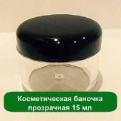 Косметическая баночка прозрачная 15 мл