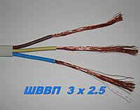 Силовой провод медный кабель ШВВП 3х 2.5 для розеток с заземлением полноценное сечение.