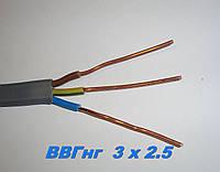 Силовой медный провод кабель ВВГнг 3х 2.5, моножила, трехжильный для розеток с заземлением.