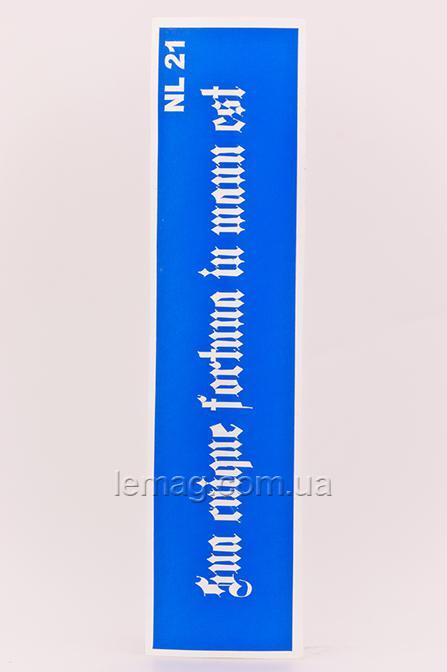 Boni Kasel Трафарет для био тату - Надпись NL21 Своя судьба у каждого в руках, 1 шт