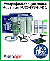 Ультрафильтрация воды. Aquafilter FUCS-FP3-HJ-K 1