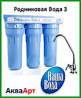 Проточный фильтр для воды.Родниковая Вода 3