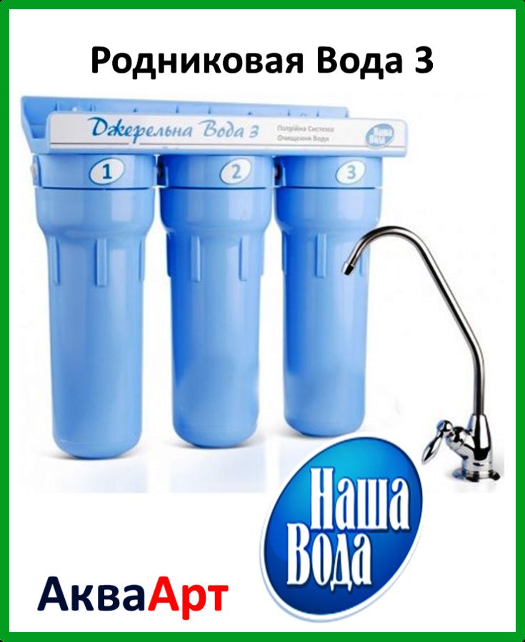Проточный фильтр для воды.Родниковая Вода 3 - АкваАрт в Харькове