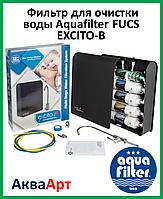 FUCS EXCITO-B ( 5-ти ступенчатая система очистки)