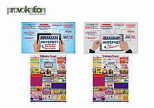 Разработка рекламных блоков и страниц в СМИ