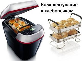 Запчасти и аксессуары для хлебопечек