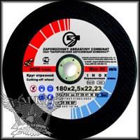 Отрезной круг по металлу ЗАК 125 х 1,2 х 22