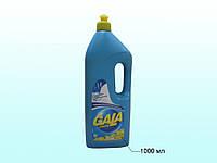Жидкость для мытья посуды Gala Лимон, 1000 мл