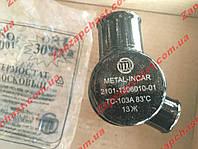 Термостат ваз 2101 2102 2103 2104 2105 2106 2107 METAL-INCAR метал. корпус 2101-1306010-01 , фото 1