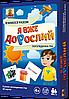 Настольная игра Bombat Game Я уже взрослый (4820172800101)