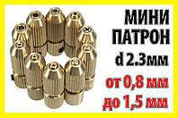 Цанговый патрон под сверло 0,8 - 1,5 / вал 2.3мм цанга электро дрель мини дрель