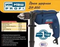 Дрель Ижмаш Профи ДУ-800 Доставка из Харькова