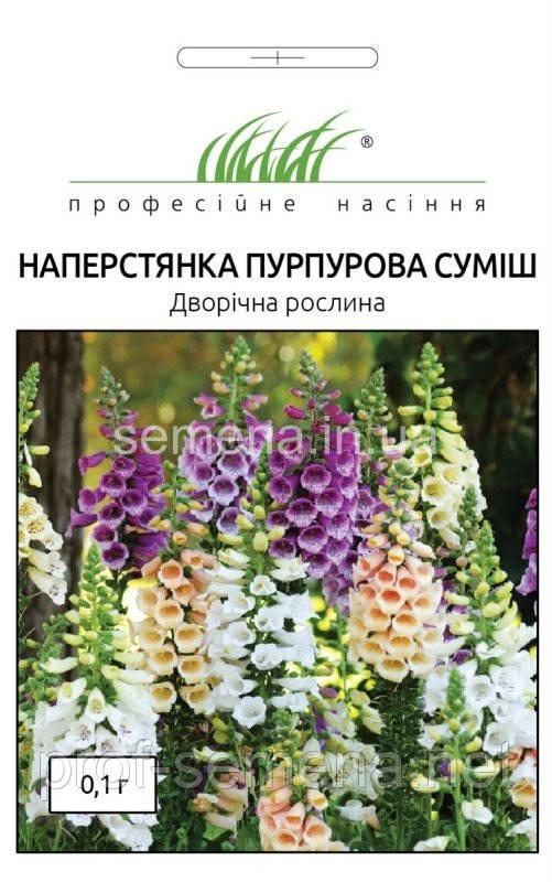 Наперстянка пурпурова суміш 0,1 г.