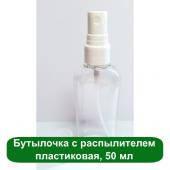 Бутылочка с распылителем пластиковая, 50 мл